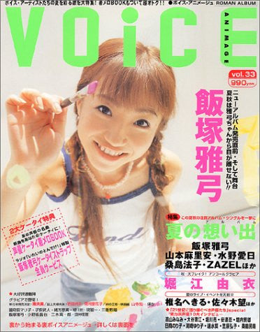 Image 1 for Voice Animage #33 Japanese Anime Voice Actor Magazine