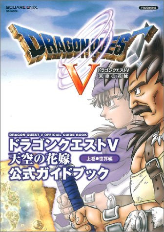 Image 1 for Dragon Warrior (Quest) V: Official Guide Book Gekan Strategy Edition / Ps2