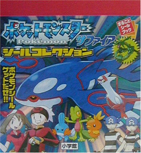 Image 1 for Pokemon Ruby Sapphire Sticker Collection Book