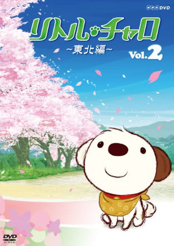 Image for Little Charo Tohoku Hen Vol.2 Magical Journey Little Charo in Tohoku