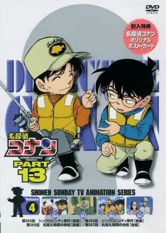 Image for Detective Conan Part 13 Vol.4