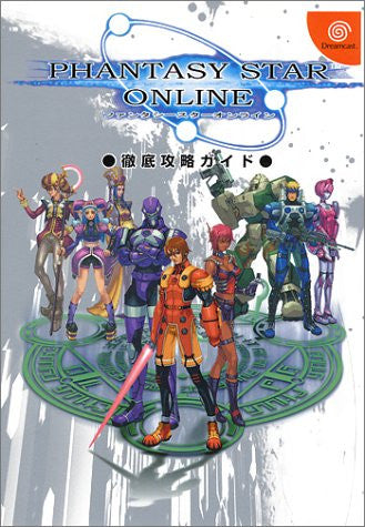 Image 1 for Phantasy Star Online Complete Strategy Guide Book / Online / Dc