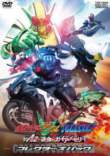 Image 2 for Kamen Rider Double W Forever: A To Z / The Gaia Memories Of Fate Collector's Pack