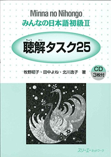 Image 1 for Minna No Nihongo Shokyu 2 (Beginners 2) Listening Task 25