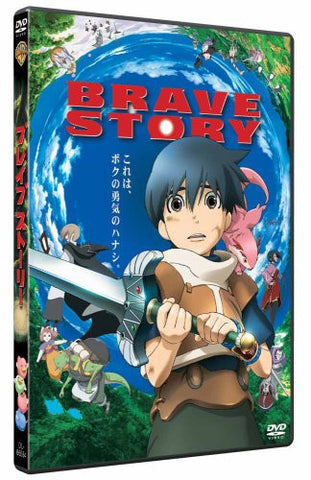 Image for Brave Story [Limited Pressing]