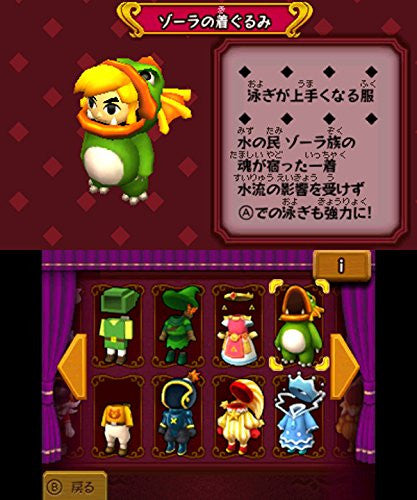 Image 4 for The Legend of Zelda Triforce Heroes