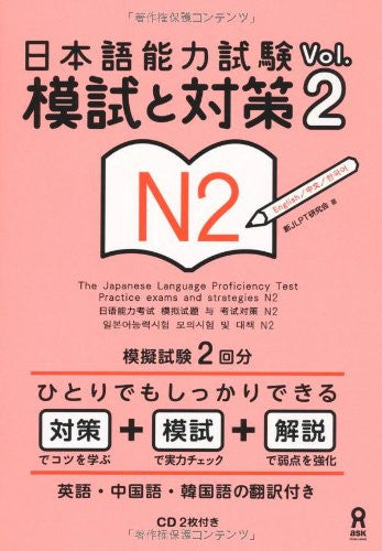 Image 1 for Jlpt The Japanese Language Proficiency Test Practice Exams And Strategies Vol.2 N2 (With English, Chinese And Korean Translation)