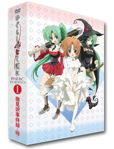 Image for Higurashi No Naku Koro Ni Fan Disc [Limited Edition]