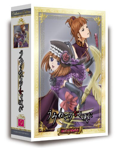 Image 1 for Umineko No Naku Koro Ni Collector's Edition Note.09 [Limited Edition]