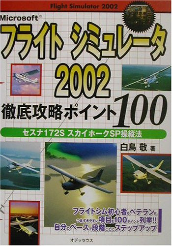 Image 1 for Microsoft Flight Simulator 2002 Cessna 172 S Skyhawk Sp Maneuvers Strategy Guide Book