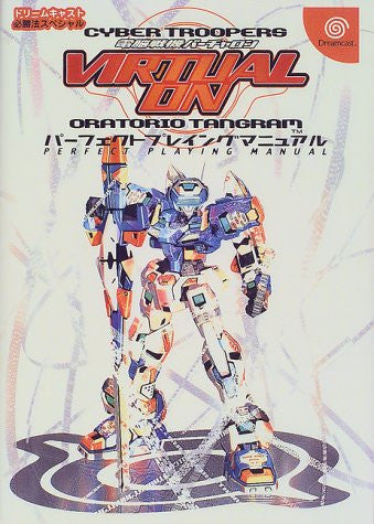 Image for Cyber Trooper Virtual On Oratorio Tangram Perfect Playing Manual Book / Dc