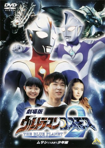 Image 1 for Theatrical Ver. Ultraman Cosmos 2 The Blue Planet Musashi 13 Sai Shonen Hen