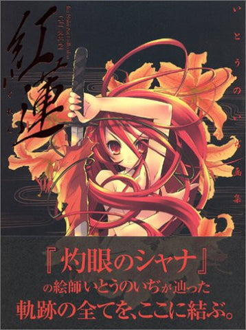 Image for Shakugan No Shana   Gu Ren: Ito Noizi Art Collection