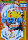 Thumbnail 1 for Pokemon Pinball Strategy Guide Book / Gb