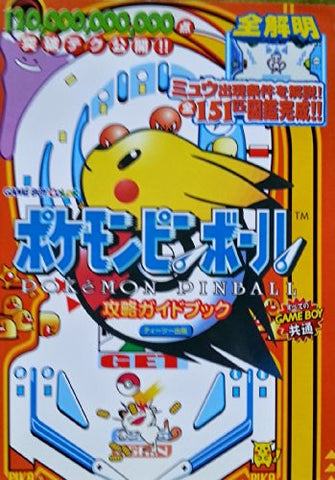 Image for Pokemon Pinball Strategy Guide Book / Gb