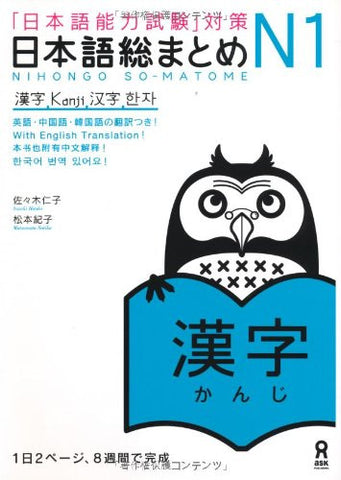 Nihongo So Matome (For Jlpt) N1 Kanji (With English, Chinese And Korean Translation)