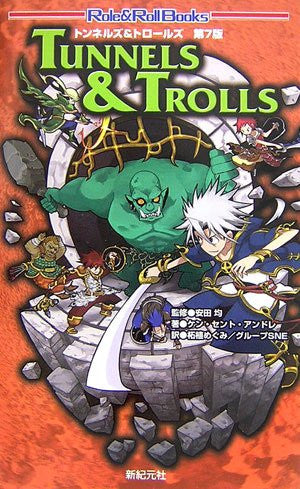 Image 1 for Tonnels & Trolls 7th Edition  (Role&Roll Books) Game Book / Rpg