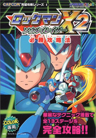 Image 1 for Mega Man X2 Rockman X2 Soul Eraser Winning Strategy Book / Gbc