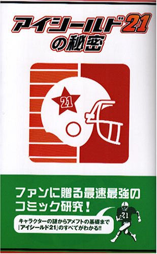 Image 1 for Eyeshield 21: The Secret Of Eyeshield 21 Research Book
