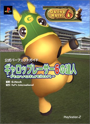 Image for Master Of Gallop Racer 6   Official Perfect Guide Book / Ps2