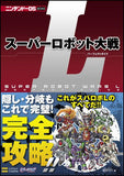 Thumbnail 2 for Super Robot Wars L Perfect Guide Book / Ds