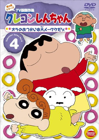 Image for Crayon Shin Chan The TV Series - The 4th Season 4
