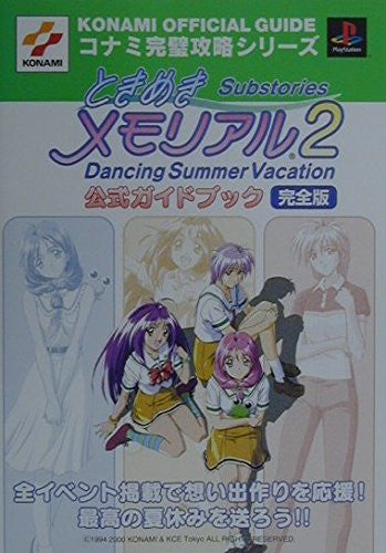 Image 1 for Tokimeki Memorial 2 Substories Dancing Summer Vacation Official Guide Book / Ps