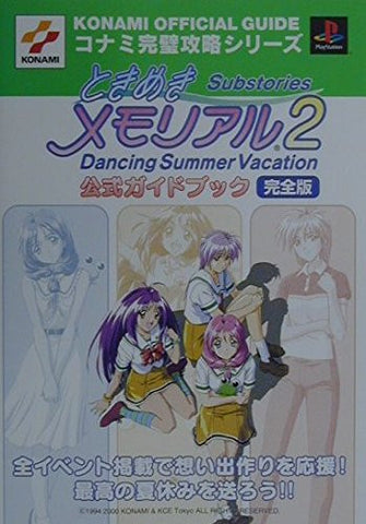 Image for Tokimeki Memorial 2 Substories Dancing Summer Vacation Official Guide Book / Ps