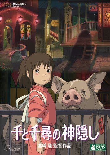 Image 1 for Spirited Away