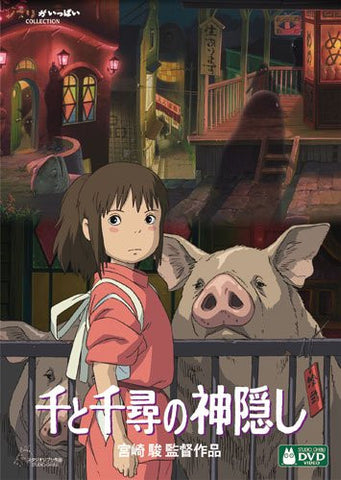 Image for Spirited Away