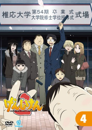 Image 3 for Genshiken 2 Vol.4