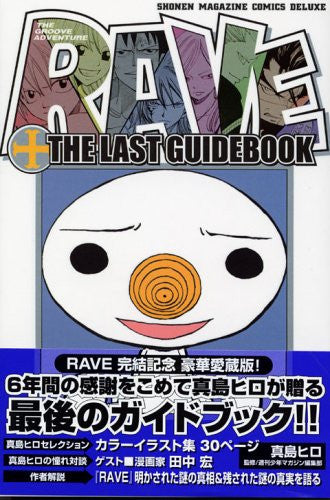 Image 1 for Groove Adventure Rave   The Last Guidebook