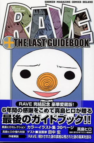 Image for Groove Adventure Rave   The Last Guidebook
