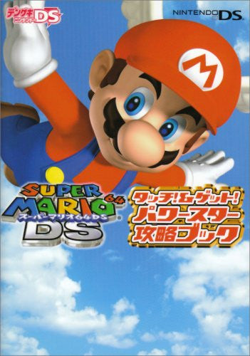 Image 1 for Super Mario 64 Ds Touch! & Get! Power Star Strategy Book / Ds