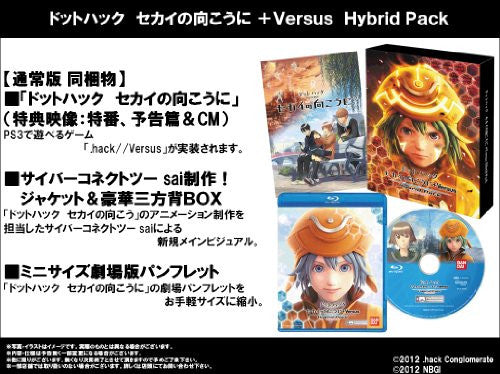 Image 7 for .hack Sekai No Mukou Ni + Versus Hybrid Pack