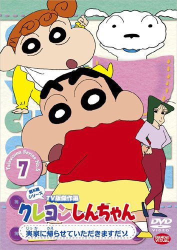 Image 1 for Crayon Shin Chan The TV Series - The 5th Season 7 Jikka Ni Kaeraseteitadakimasu Dazo