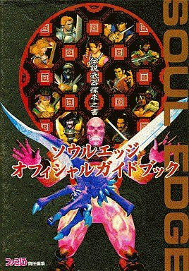Image for Soul Edge Official Guide Book Densetsu Buki Tankyuu No Sho / Ps