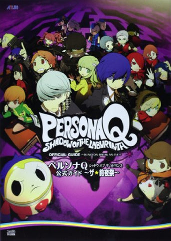 Image for Persona Q: Shadow Of The Labyrinth   Official Guidebook