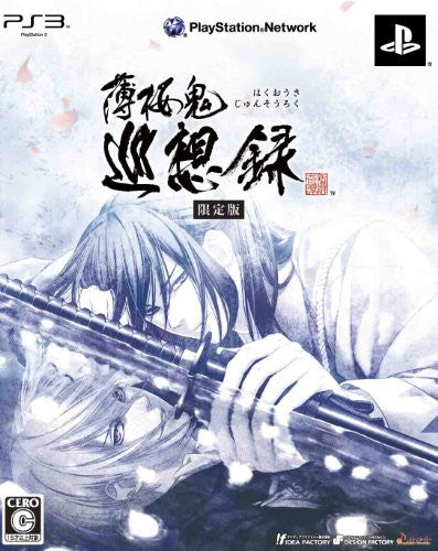 Image 1 for Hakuoki: Junsouroku [Limited Edition]