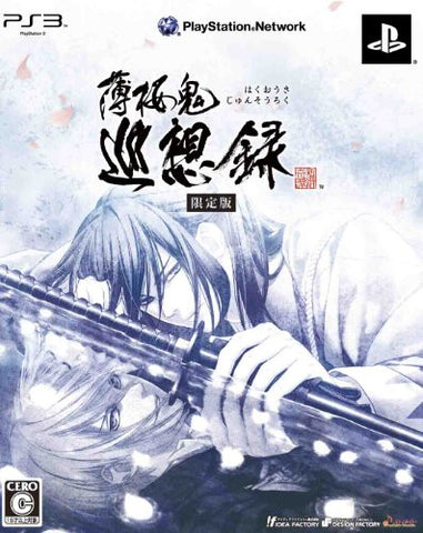 Image for Hakuoki: Junsouroku [Limited Edition]