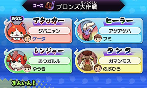 Image 7 for Youkai Watch 2 Shinuchi