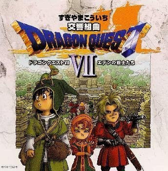 Image 1 for Dragon Quest VII ~Warriors of Eden~ Symphonic Suite + Original Soundtrack