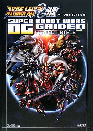 Image 1 for Super Robot Taisen Og: Original Generations Gaiden Perfect Bible