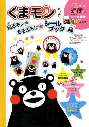 Image 1 for Kumamon Tappuri Harumon Asobumon: Sticker Collection Book W/Extra