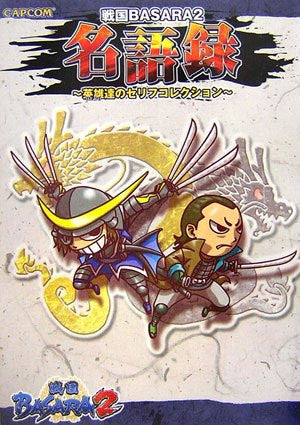 Image 1 for Sengoku Basara 2 Meigoroku Wonderful Phrase Collection Capcom Official Book