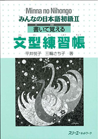 Image for Minna No Nihongo Shokyu 2 (Beginners 2) Sentence Pattern Workbook