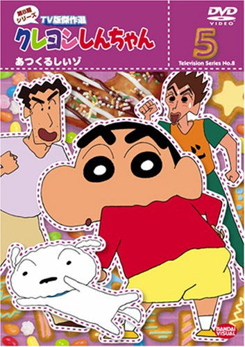 Image 1 for Crayon Shin Chan The TV Series - The 8th Season 5