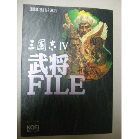 Image for Records Of The Three Kingdoms Sangokushi 4 Warlords File Book / Windows