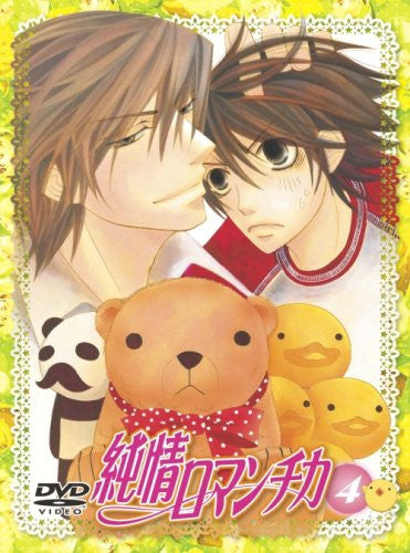 Image 1 for Junjo Romantica Vol.4 [Limited Edition]