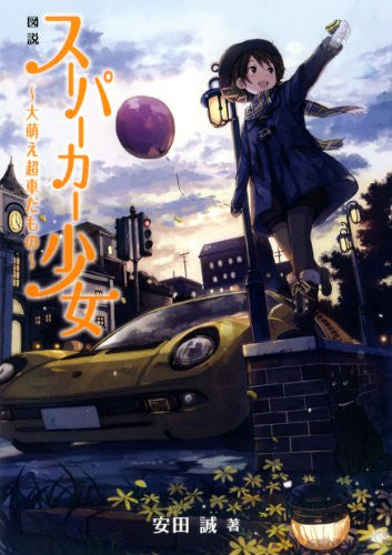 Image 1 for Supercar Girl : Supercar Itasha Anime Painted Car Fan Book
